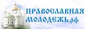 Православная молодёжь